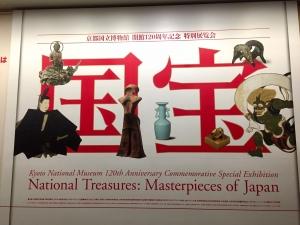 京都国立博物館開館120周年記念 国宝展-3