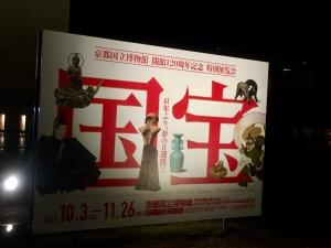 京都国立博物館開館120周年記念 国宝展-5