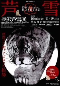長沢芦雪展 京のエンターテイナー-1