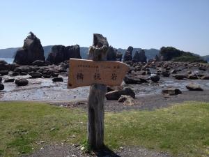 橋杭岩-1