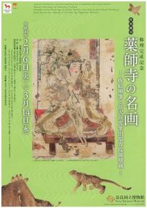 薬師寺の名画-1