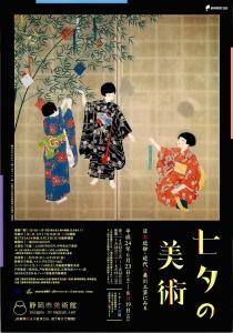 七夕の美術-1