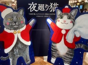 「夜廻り猫」のクリスマス 深谷かほる作品展-1