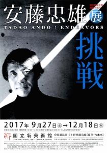安藤忠雄展-1