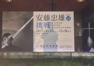 安藤忠雄展-10