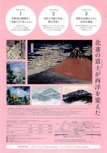北齋とジャポニズム-3