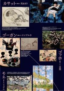 北齋とジャポニズム-4