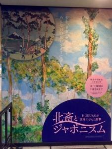 北齋とジャポニズム-7