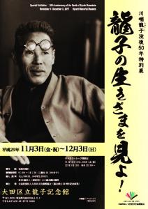 没後50年特別展 龍子の生きざまを見よ!-1
