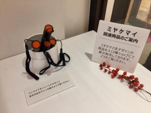 ミヤケマイ 面影-7