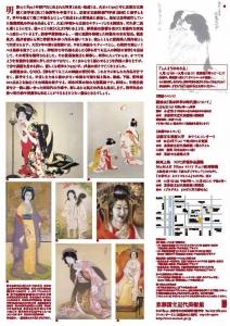 岡本神草の時代-3