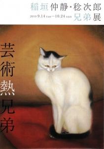 稲垣仲静・稔次郎兄弟展-1