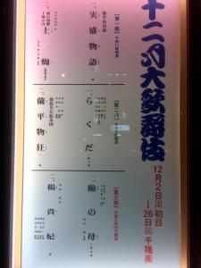 十二月大歌舞伎 第三部-6