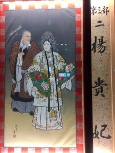 十二月大歌舞伎 第三部-5