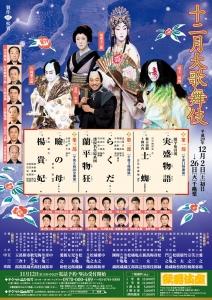 十二月大歌舞伎 第三部-1