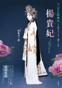 十二月大歌舞伎 第三部-2