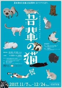 吾輩の猫展-2