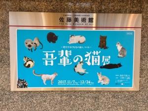 吾輩の猫展-3