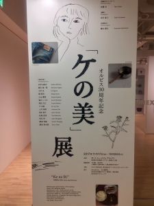 「ケの美 」展-1