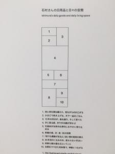 「ケの美 」展-5