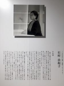 「ケの美 」展-2