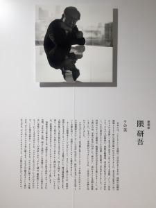 「ケの美 」展-7