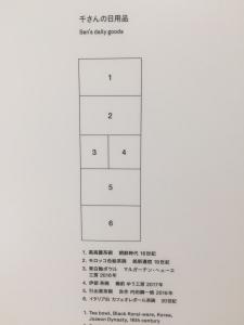 「ケの美 」展-11
