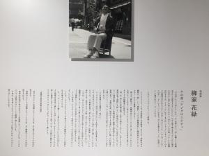 「ケの美 」展-14