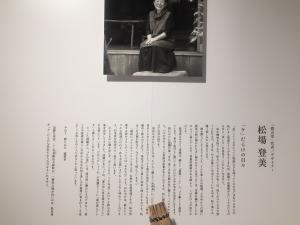 「ケの美 」展-19