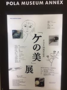 「ケの美 」展-22