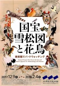 国宝雪松図と花鳥-1