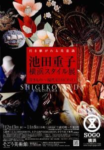 池田重子 横浜スタイル展-1