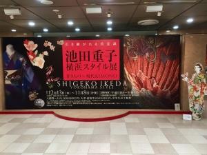 池田重子 横浜スタイル展-3