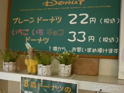 ドーナツ価格