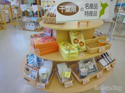 千葉県の名産品