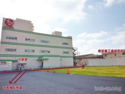 石井食品八千代工場直売店
