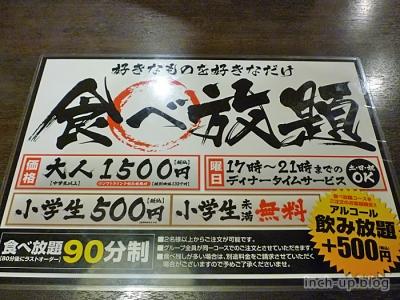 食べ放題1500円