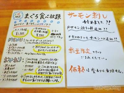 新函館市場メニュー