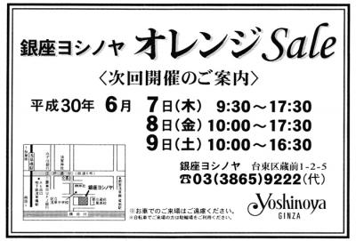 銀座ヨシノヤのオレンジセール