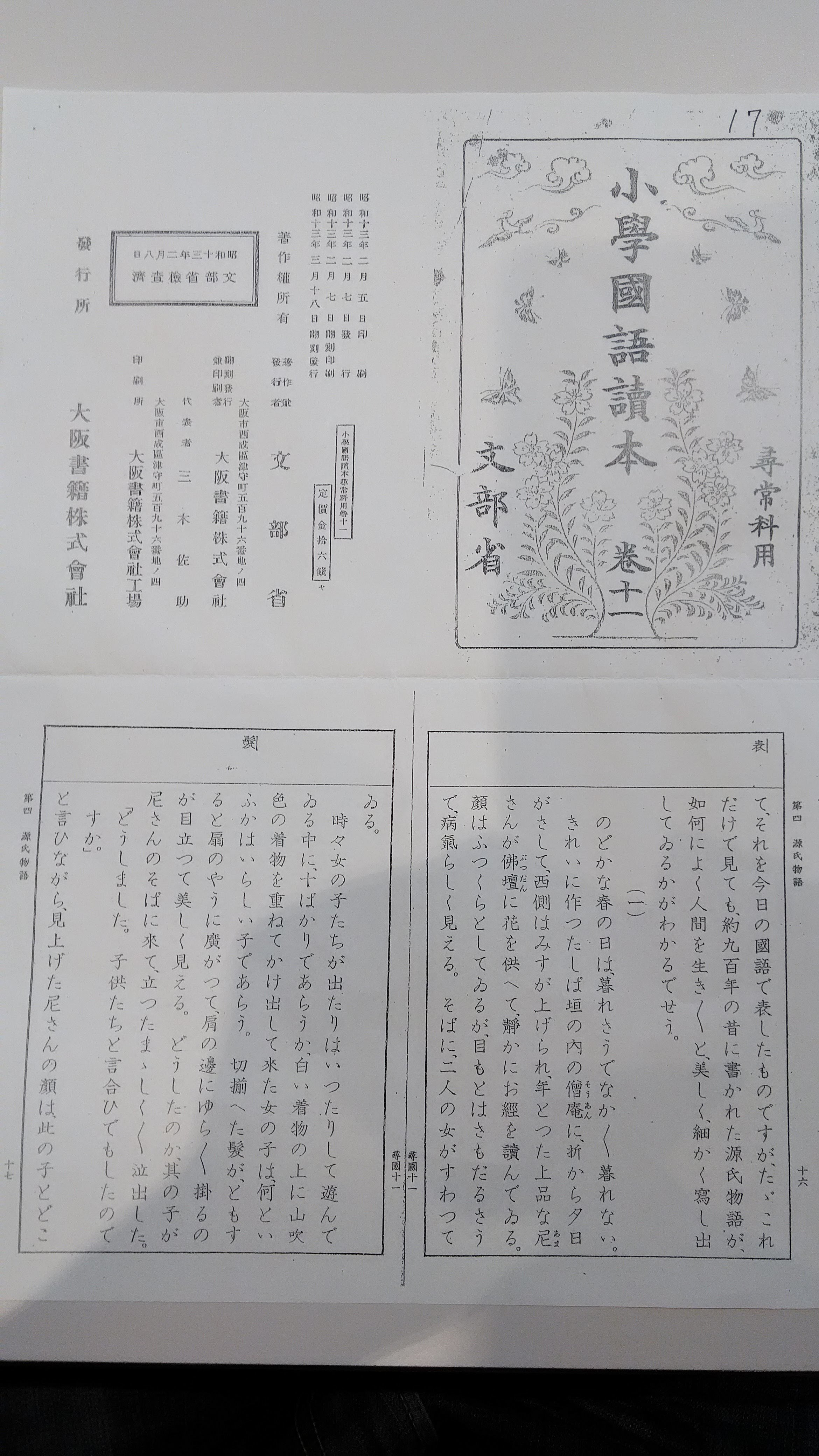 源氏物語2