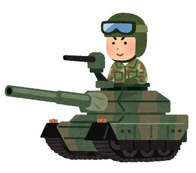 自衛隊戦車軍事