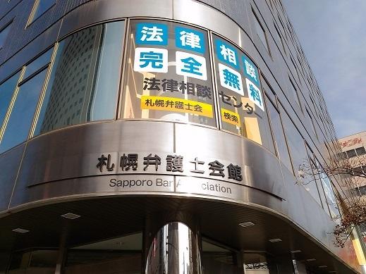 札幌弁護士会