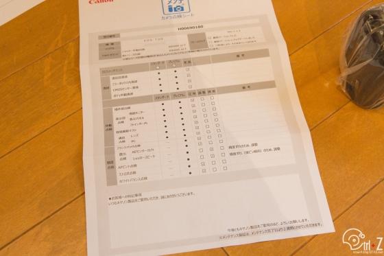Canon あんしんメンテ