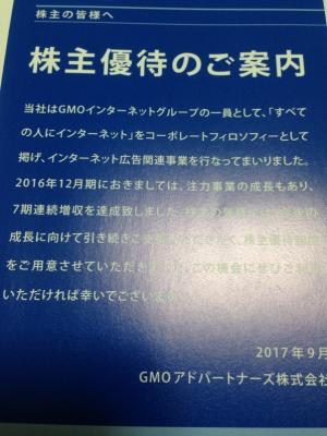 fc2blog_20171003231037ea4.jpg
