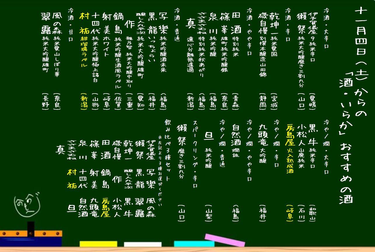 おすすめの酒20171104
