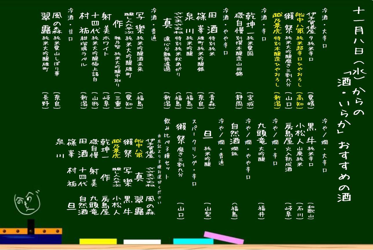 おすすめの酒20171108