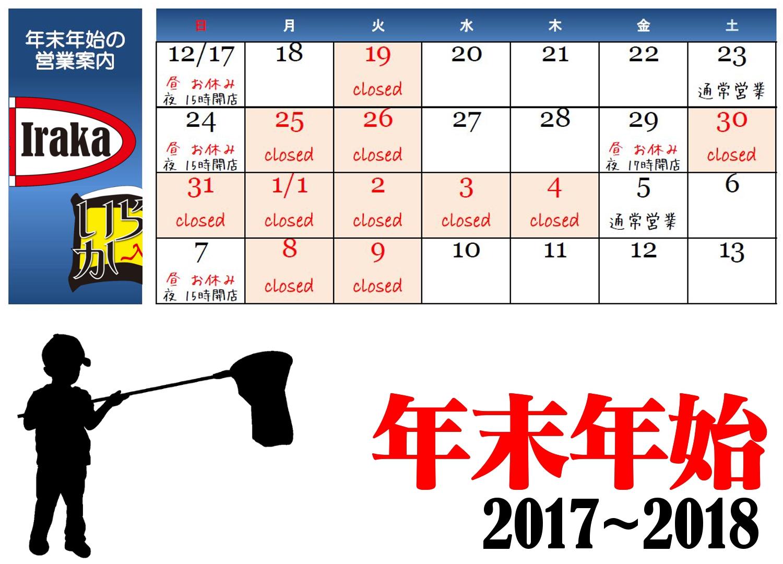 2017年末年始の営業5