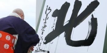 今年の漢字発表!「北」wwwwwwwww