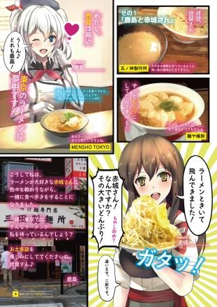 艦娘と食べたい 東京のラーメン3