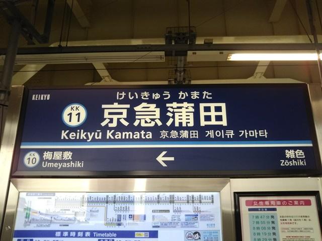 京急蒲田6